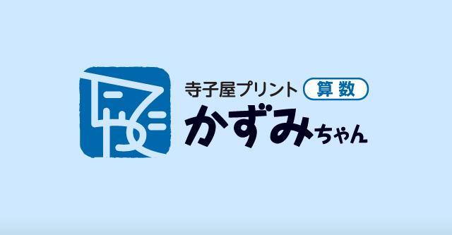 寺子屋プリント 算数 かずみちゃん