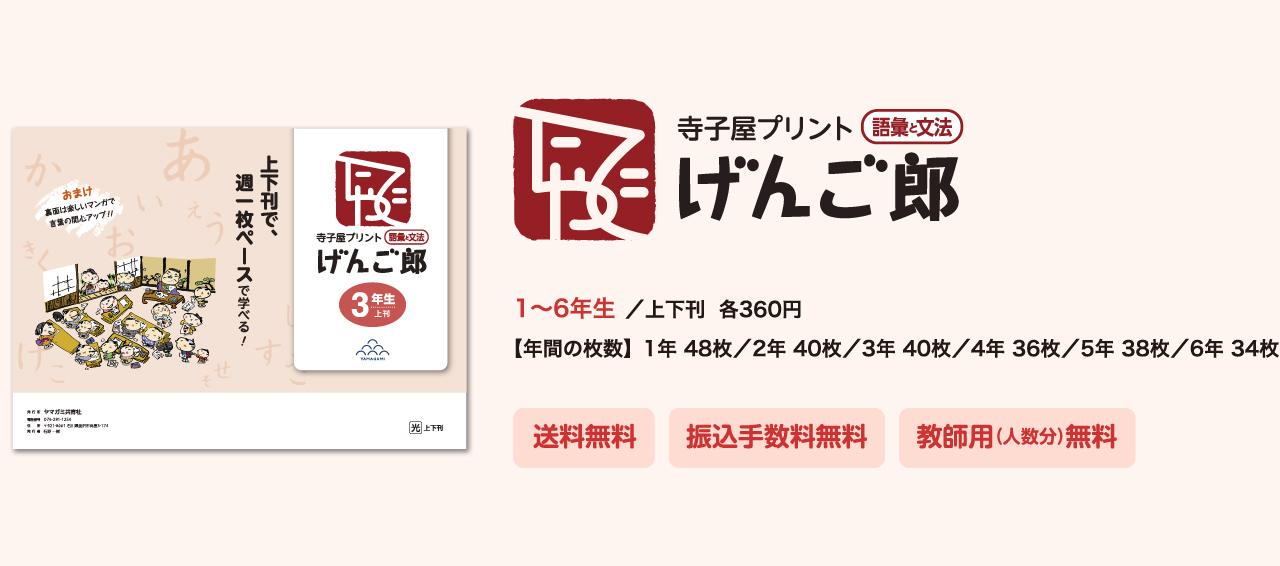 寺子屋シリーズ 語彙と文法 げんご郎