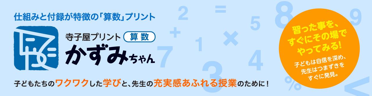 寺子屋シリーズ 算数 かずみちゃん