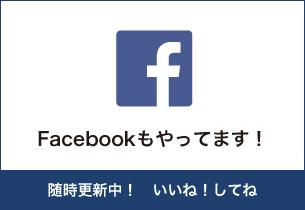 ヤマガミ共育社Facebook