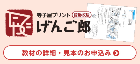 寺子屋プリントげんご郎詳細・見本お申し込みへ