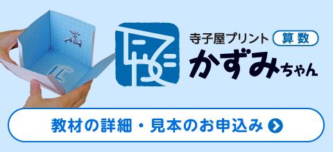 寺子屋プリントかずみちゃん詳細・見本お申し込みへ