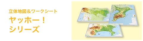 立体地図&ワークシート ヤッホー!シリーズ